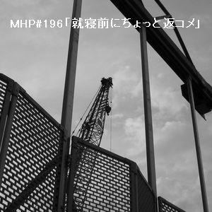 Mhp196